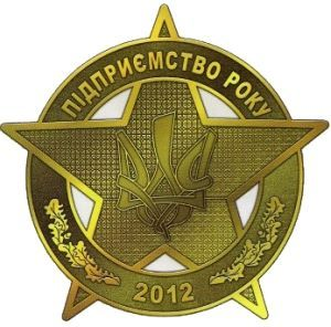 Предприятие года - 2012