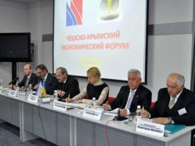 Чешско-Крымский экономический форум