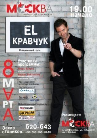 El Кравчук