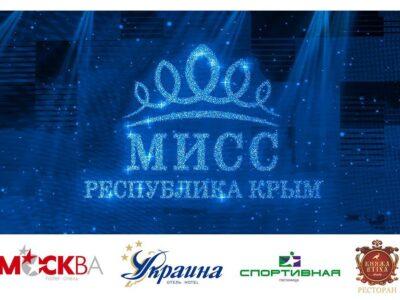 Мисс Республика Крым