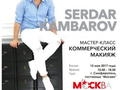Сердар Камбаров
