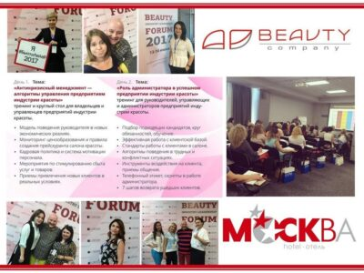 Конференция AP Beauty Company