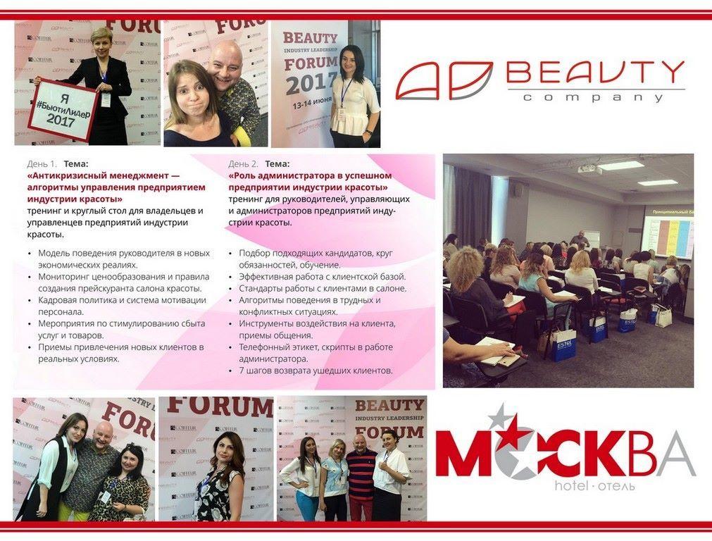 Конференция AP Beauty Company