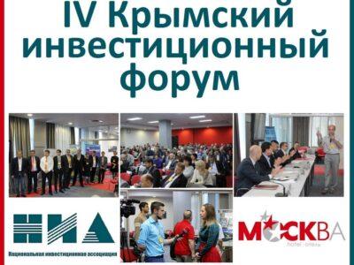 IV Крымский инвестиционный форум