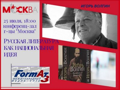 Встреча с Игорем Волгиным