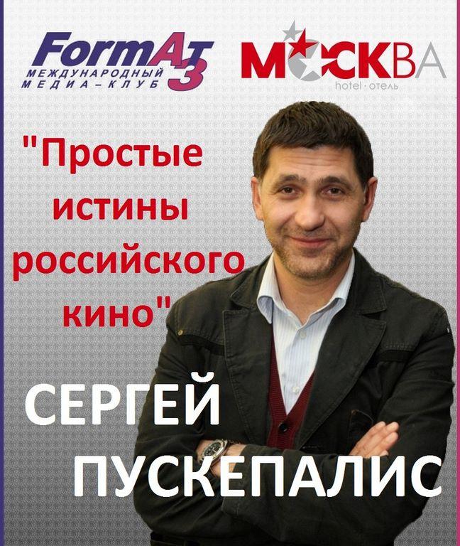 актёр, режиссёр и заслуженный артист России Сергей Пускепалис