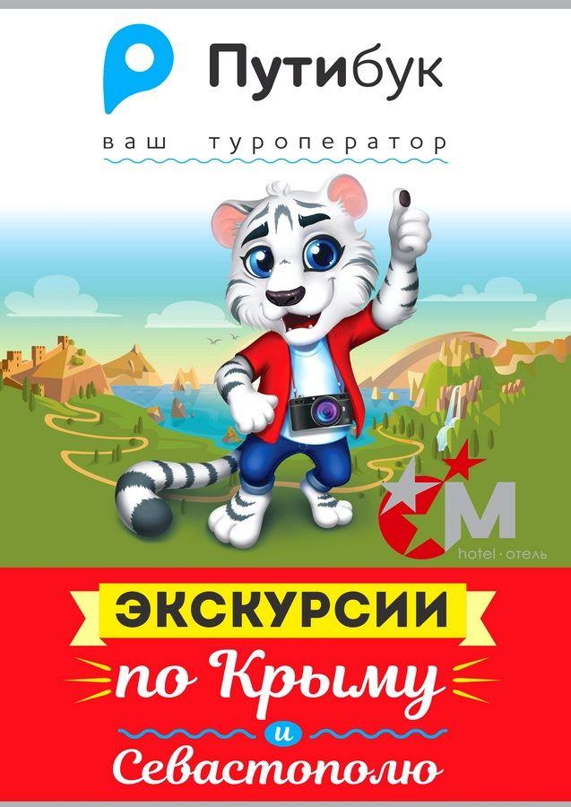 Туроператор ПутиБук