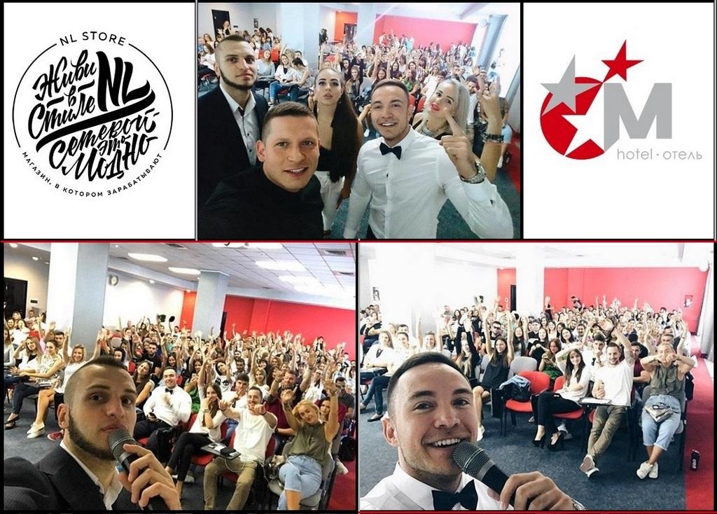 Бизнес Марафон NL INTERNATIONAL