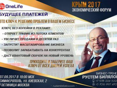 Крым 2017. Экономический форум