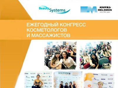 Ежегодный конгресс для косметологов и массажистов