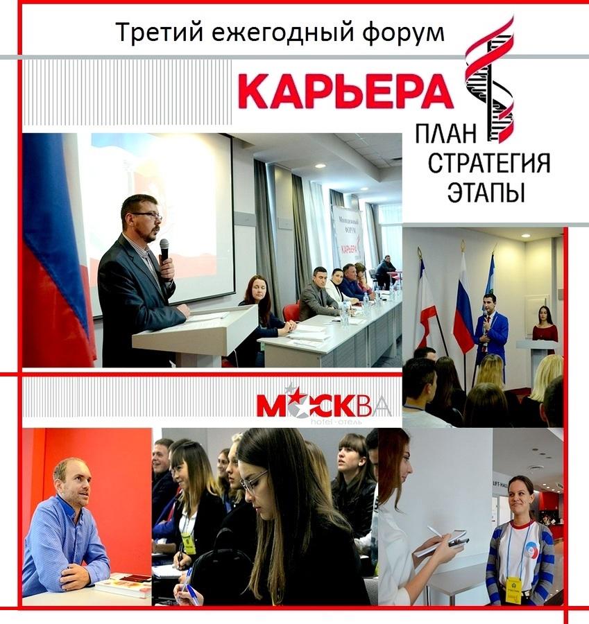 Ежегодный форум «Карьера: план, стратегия, этапы»