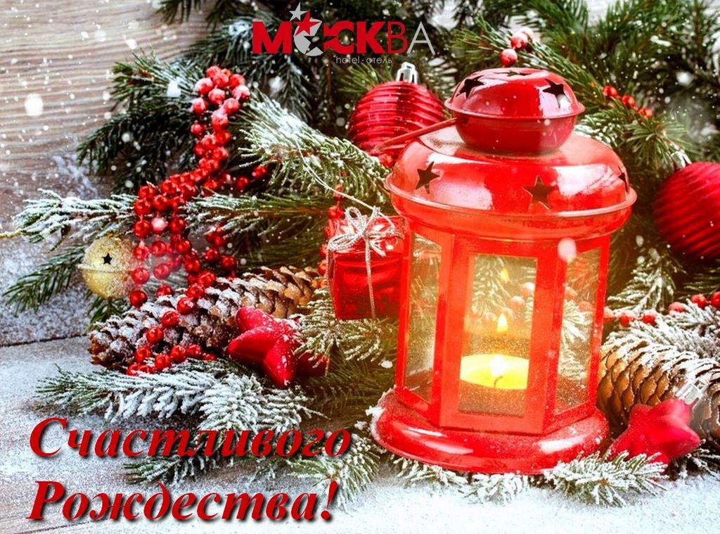 С Рождеством, дорогие гости и друзья!