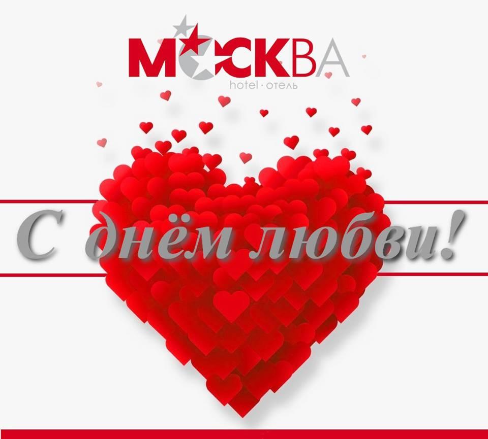 Поздравляем вас с чудесным праздником любви и радости