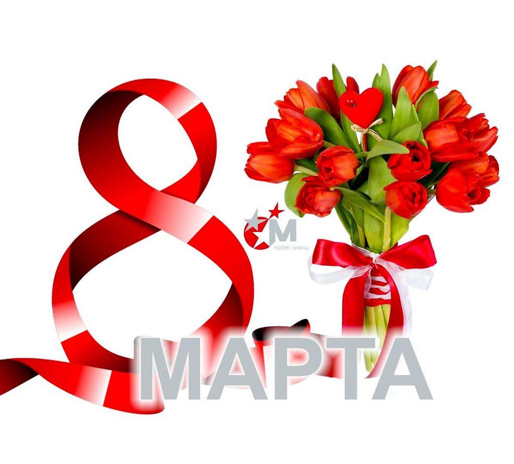 Поздравляем с 8 Марта прекрасных женщин!