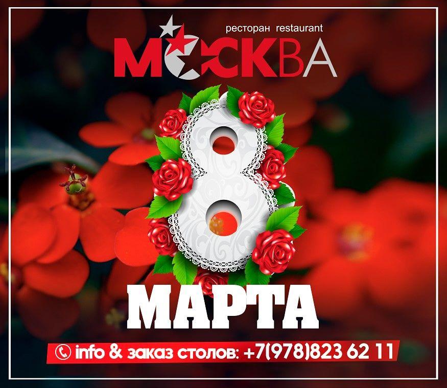 8 Марта - отмечаем вместе!