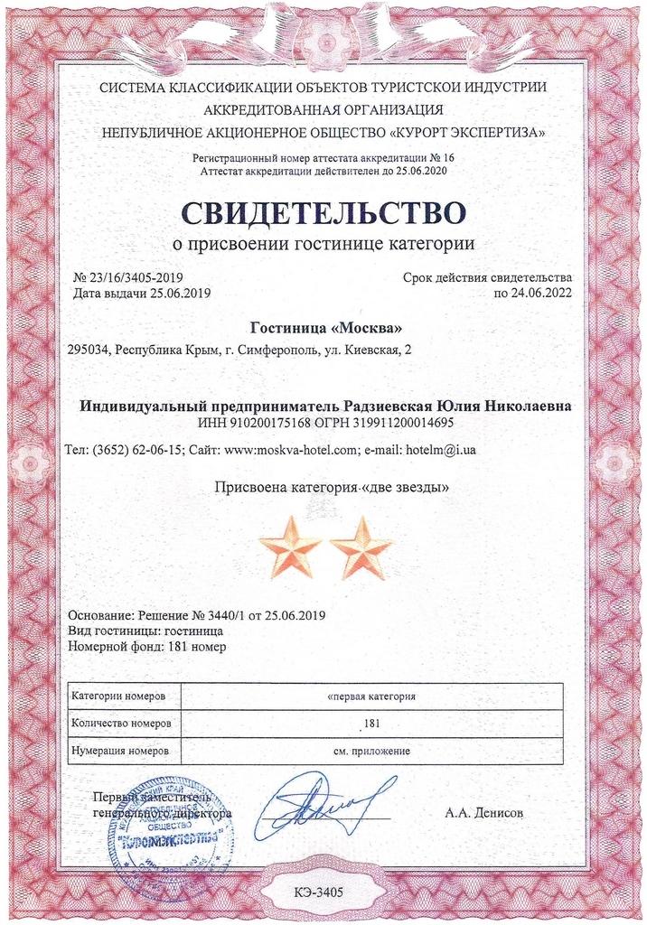 Гостинице «Москва» присвоена категория «две звезды»!