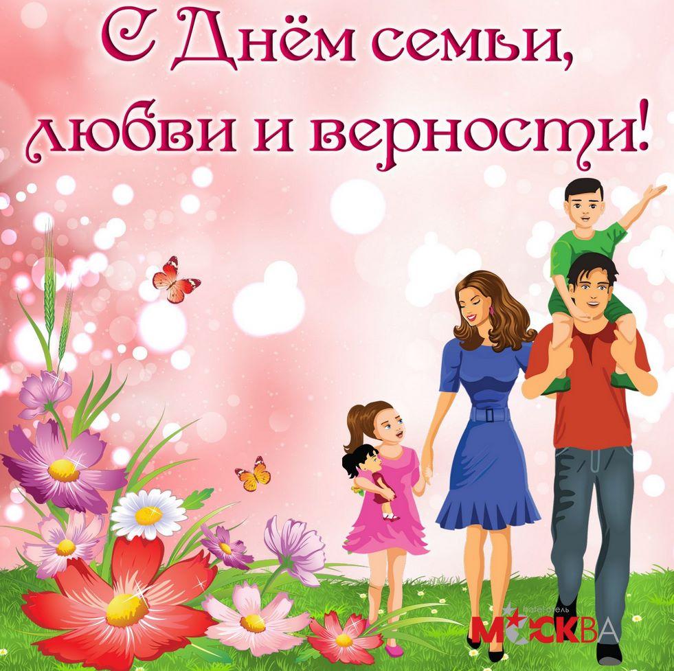 C Днём семьи, любви и верности!